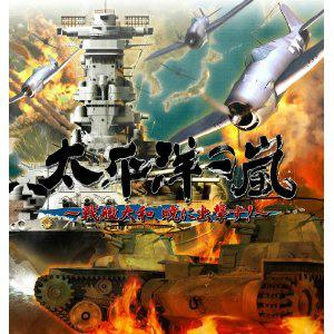 【PS3】システムソフト・アルファー 太平洋の嵐 ~戦艦大和、暁に出撃す!~ [豪華限定版]の商品画像|ナビ