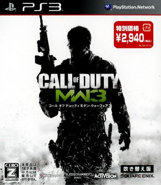 【PS3】スクウェア・エニックス コール オブ デューティ モダン・ウォーフェア3 [吹き替え版/再廉価版]の商品画像 ナビ