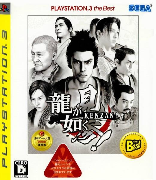 【PS3】セガ 龍が如く 見参![PS3 the BEST]の商品画像|ナビ