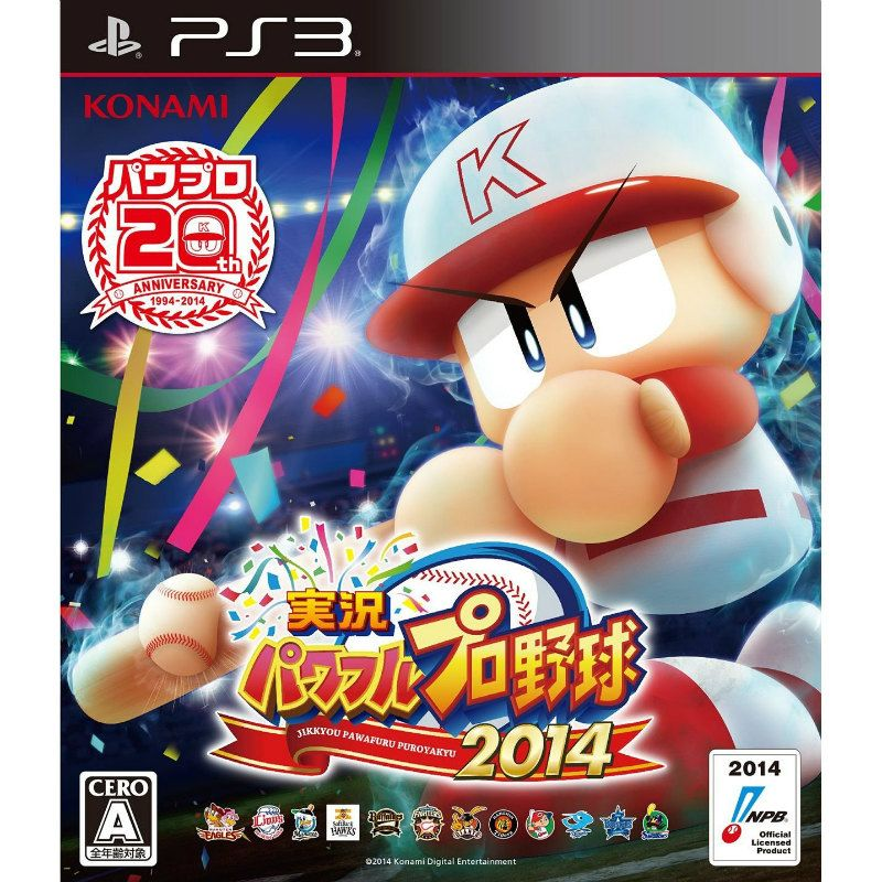 【PS3】コナミデジタルエンタテインメント 実況パワフルプロ野球2014の商品画像 ナビ