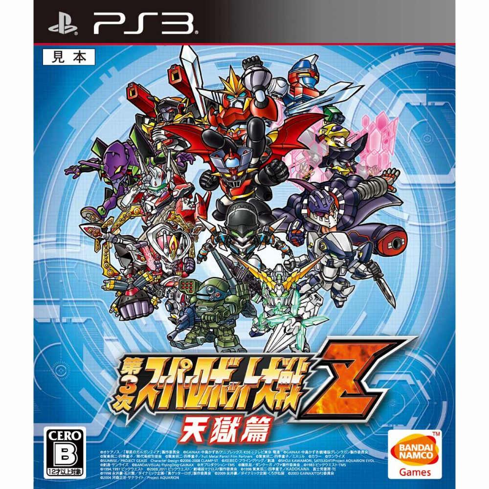 【PS3】バンダイナムコエンターテインメント 第3次スーパーロボット大戦Z 天獄篇の商品画像|ナビ