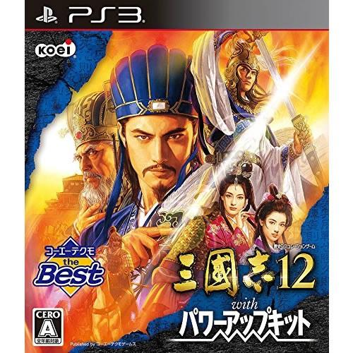 【PS3】コーエーテクモゲームス 三國志12 with パワーアップキット [コーエーテクモ the Best]の商品画像|ナビ