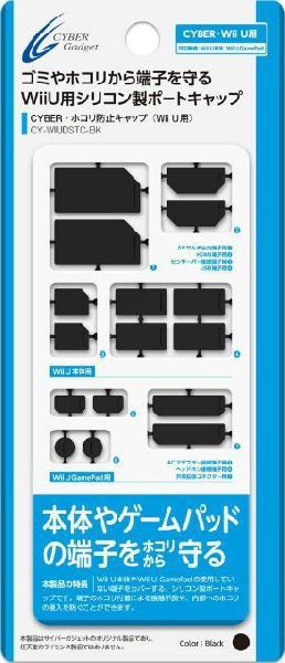 サイバーガジェット CYBER・ホコリ防止キャップ(Wii U用)ブラックの商品画像 ナビ