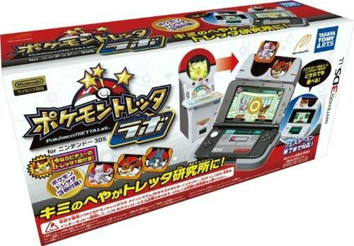 【3DS】タカラトミーアーツ ポケモントレッタラボ for ニンテンドー3DS [初回生産版]の商品画像|ナビ