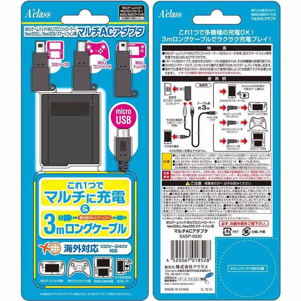 アクラス Wii U ゲームパッド マルチACアダプターの商品画像|ナビ