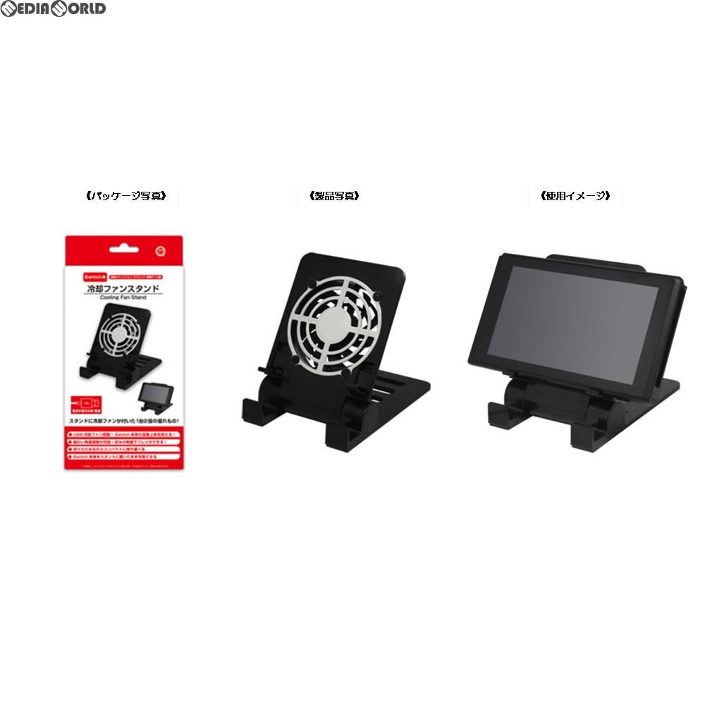 コロンバスサークル Switch用 冷却ファンスタンド CC-NSCFS-BKの商品画像|ナビ
