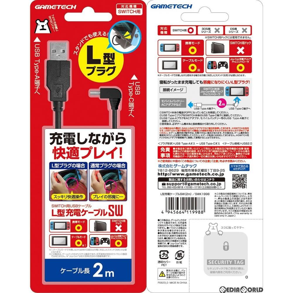 ゲームテック L型充電ケーブルSW 2m SWK1998の商品画像|ナビ