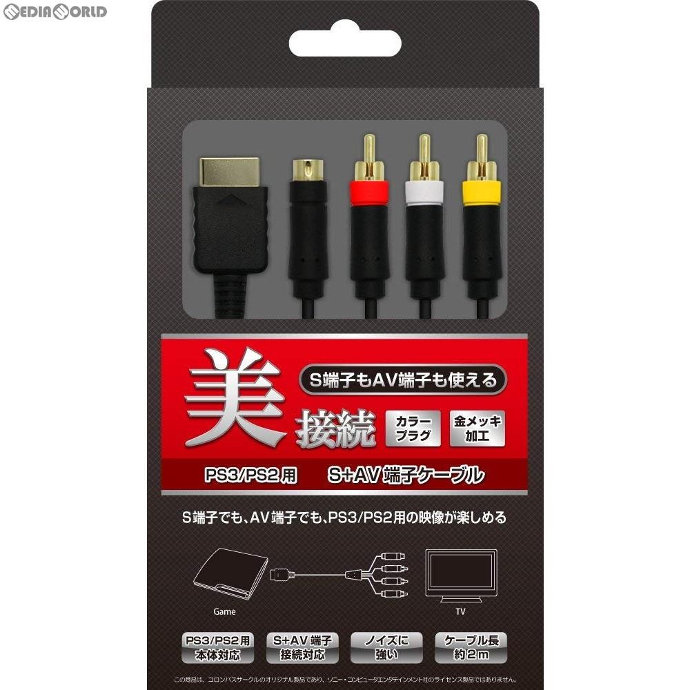 コロンバスサークル S+AV端子ケーブル(PS3/PS2/PS用)CC-P3SA-BKの商品画像|ナビ