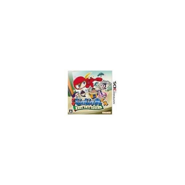 【3DS】ハムスター 忍者じゃじゃ丸くん さくら姫と火竜のひみつの商品画像|ナビ