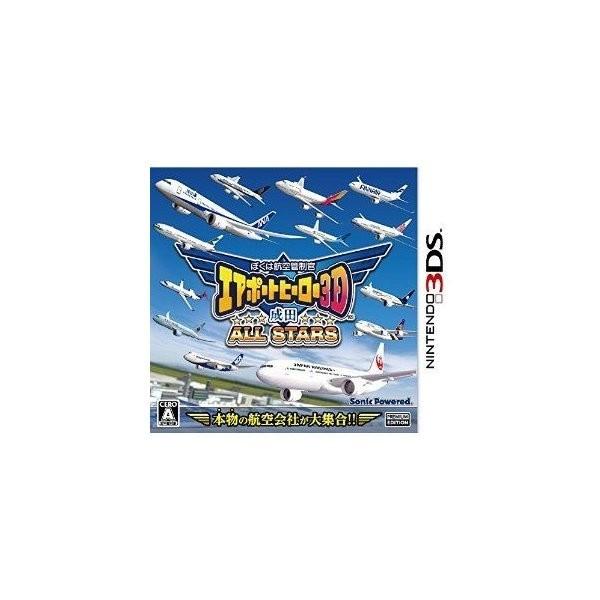 【3DS】ソニックパワード ぼくは航空管制官 エアポートヒーロー3D 成田 ALL STARSの商品画像|ナビ