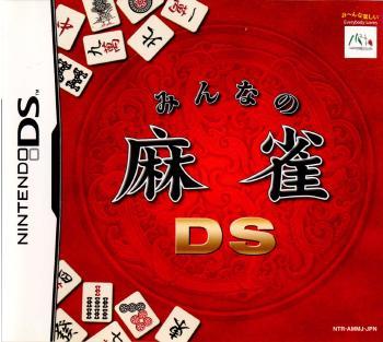 【DS】 みんなの麻雀DSの商品画像|ナビ