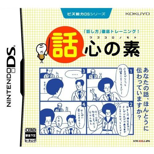 【DS】 ビズ能力DSシリーズ 話心の素の商品画像|ナビ