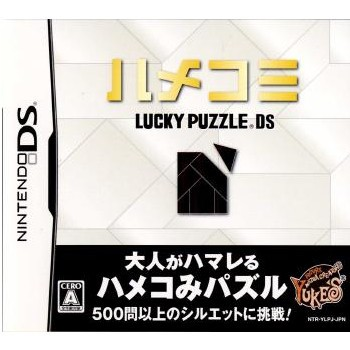 【DS】 ハメコミ LUCKY PUZZLE DSの商品画像|ナビ