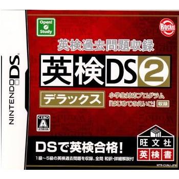 【DS】 英検過去問題収録 英検DS 2 デラックスの商品画像|ナビ
