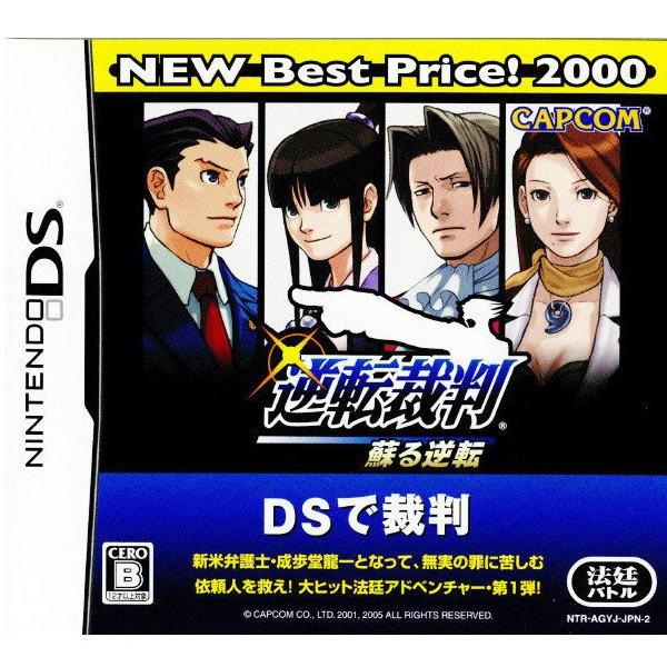 【DS】 逆転裁判 蘇る逆転 [NEW Best Price! 2000]の商品画像|ナビ