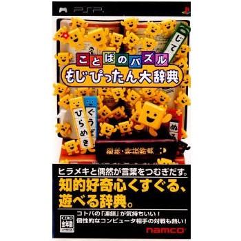 【PSP】バンダイナムコエンターテインメント ことばのパズル もじぴったん大辞典の商品画像 ナビ