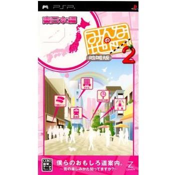 【PSP】ゼンリン みんなの地図2 地域版 東日本編の商品画像|ナビ