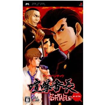 【PSP】スパイク・チュンソフト 喧嘩番長ポータブルの商品画像 ナビ