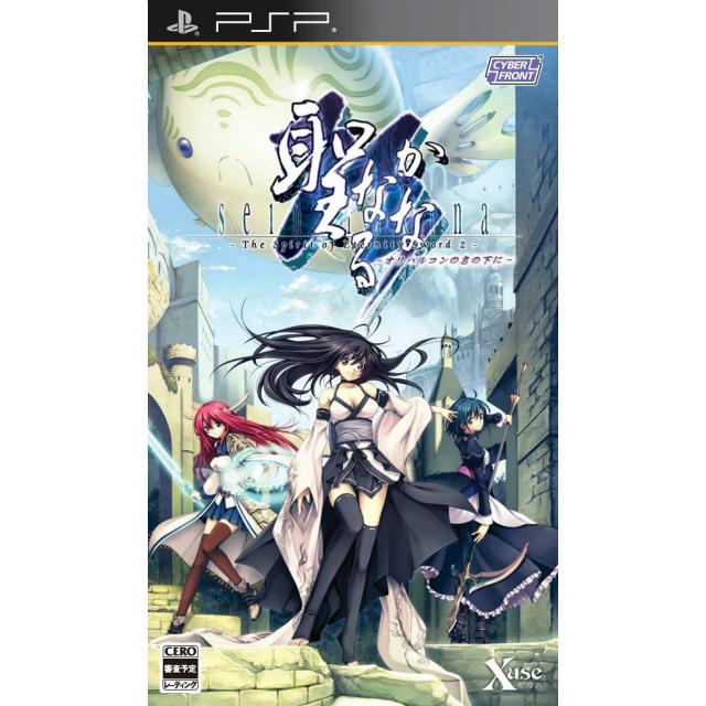 【PSP】サイバーフロント 聖なるかな -オリハルコンの名の下に- [通常版]の商品画像|ナビ