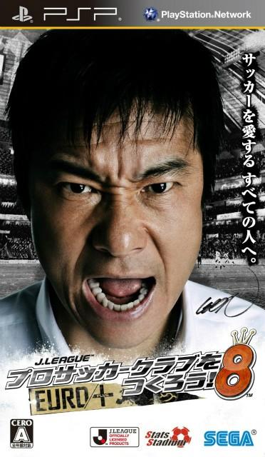 【PSP】セガ J.LEAGUE プロサッカークラブをつくろう!8 EURO PLUSの商品画像|ナビ