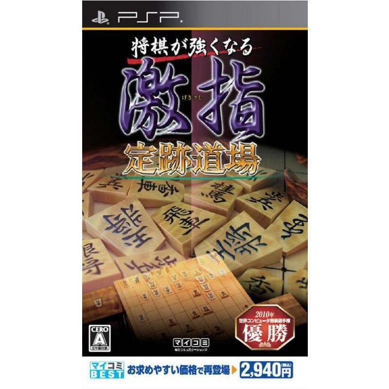 【PSP】毎日コミュニケーションズ 将棋が強くなる 激指 定跡道場 [マイコミBEST]の商品画像|ナビ