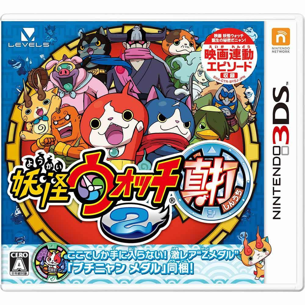 【3DS】レベルファイブ 妖怪ウォッチ2 [真打]の商品画像|ナビ
