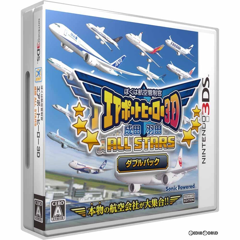 【3DS】ソニックパワード ぼくは航空管制官 エアポートヒーロー3D 成田/羽田 ALL STARS ダブルパックの商品画像|ナビ