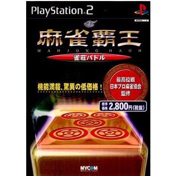 【PS2】 麻雀覇王 雀荘バトルの商品画像|ナビ