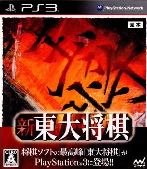【PS3】毎日コミュニケーションズ 新 東大将棋の商品画像|ナビ