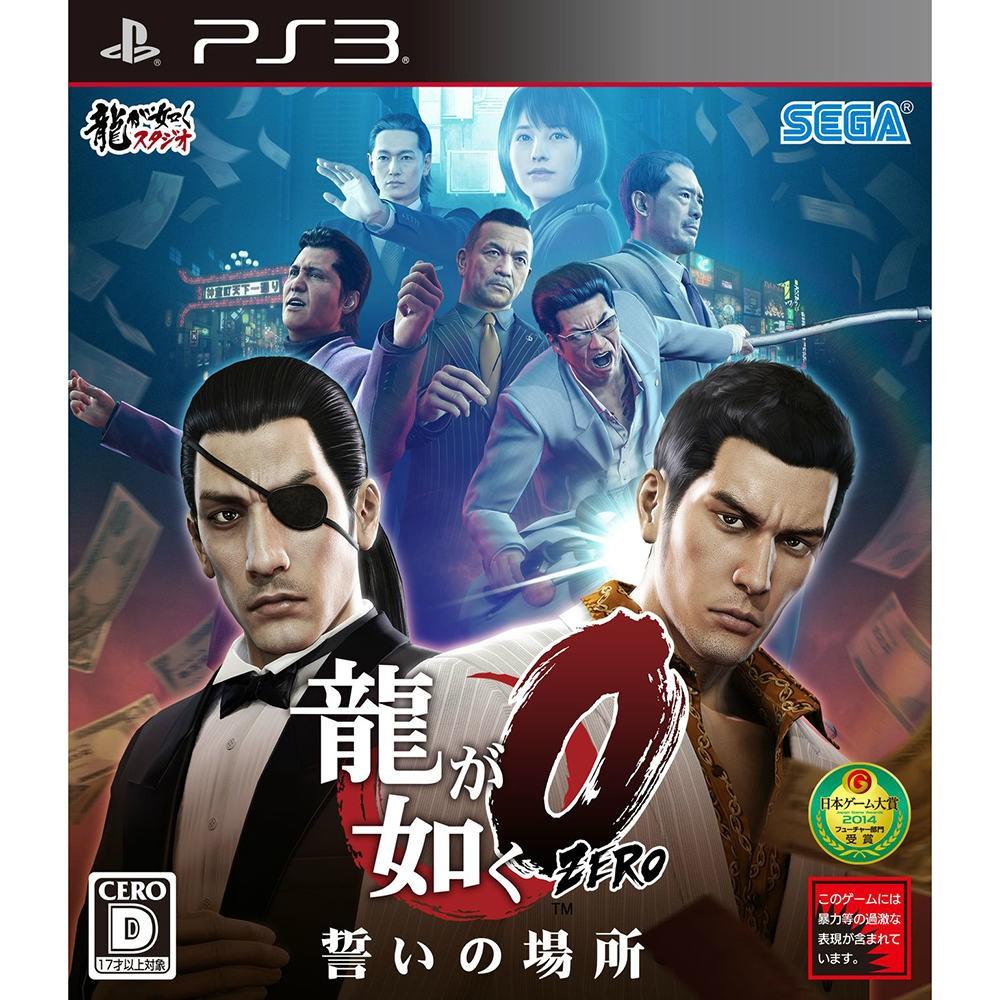 【PS3】セガ 龍が如く0 誓いの場所の商品画像 ナビ
