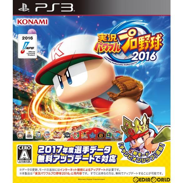 【PS3】コナミデジタルエンタテインメント 実況パワフルプロ野球2016の商品画像|ナビ