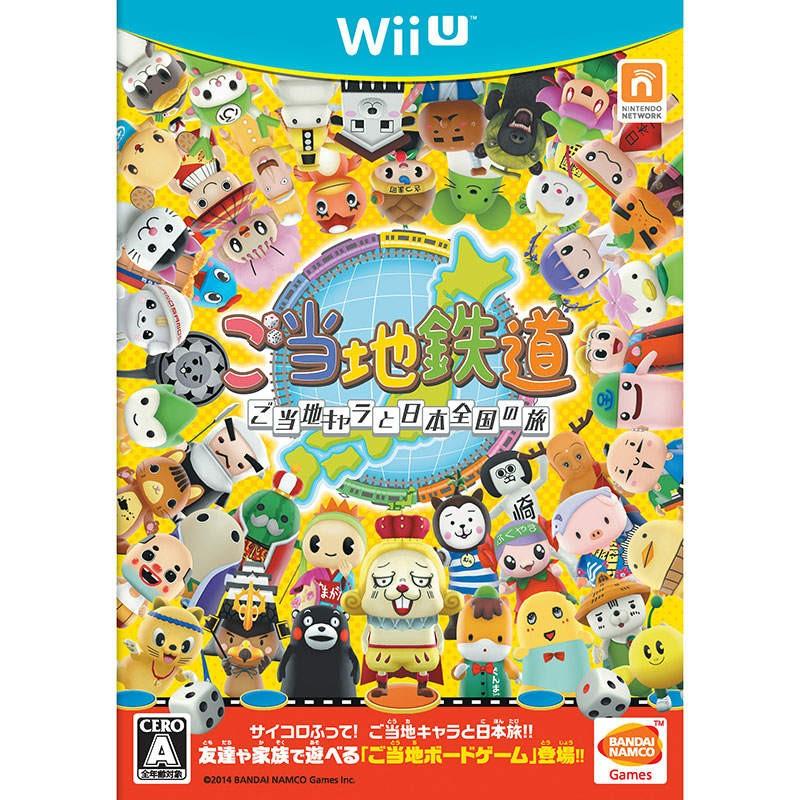 【Wii U】バンダイナムコエンターテインメント ご当地鉄道 ご当地キャラと日本全国の旅の商品画像 ナビ