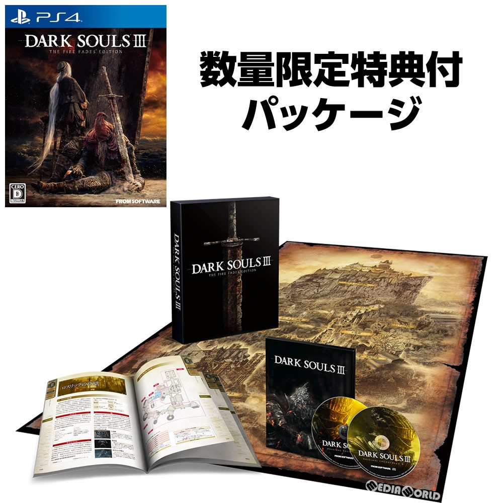 【PS4】フロム・ソフトウェア DARK SOULS III THE FIRE FADES EDITIONの商品画像|ナビ