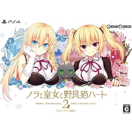 【PS4】 ノラと皇女と野良猫ハート2 B2タペストリー同梱版 [限定版]の商品画像|ナビ