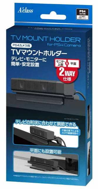 アクラス PS4 TVマウントホルダー(CUH-ZEY1用)の商品画像|ナビ