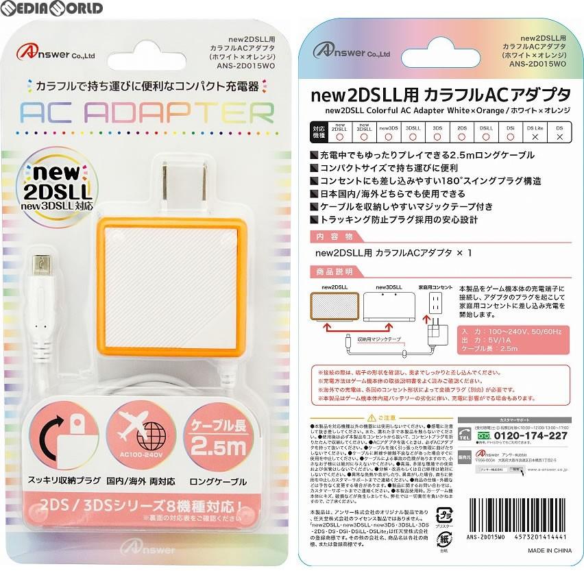 アンサー New2DS LL用 カラフルACアダプタ ホワイト×オレンジ ANS-2D015WOの商品画像|ナビ