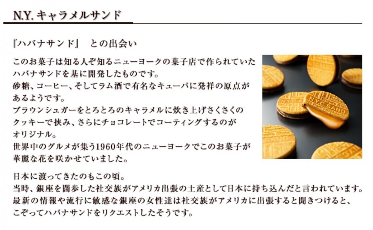 東京玉子本舗 N.Y.キャラメルサンド 8個入×1個の商品画像 3