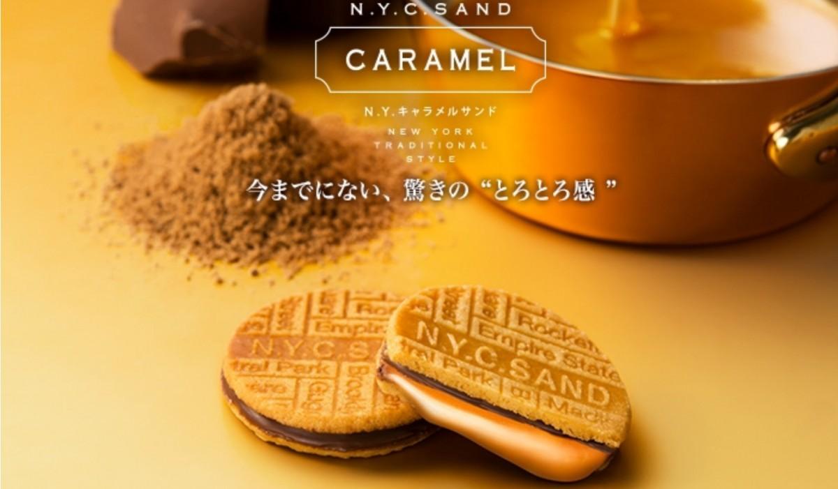 東京玉子本舗 N.Y.キャラメルサンド 8個入×1個の商品画像 4