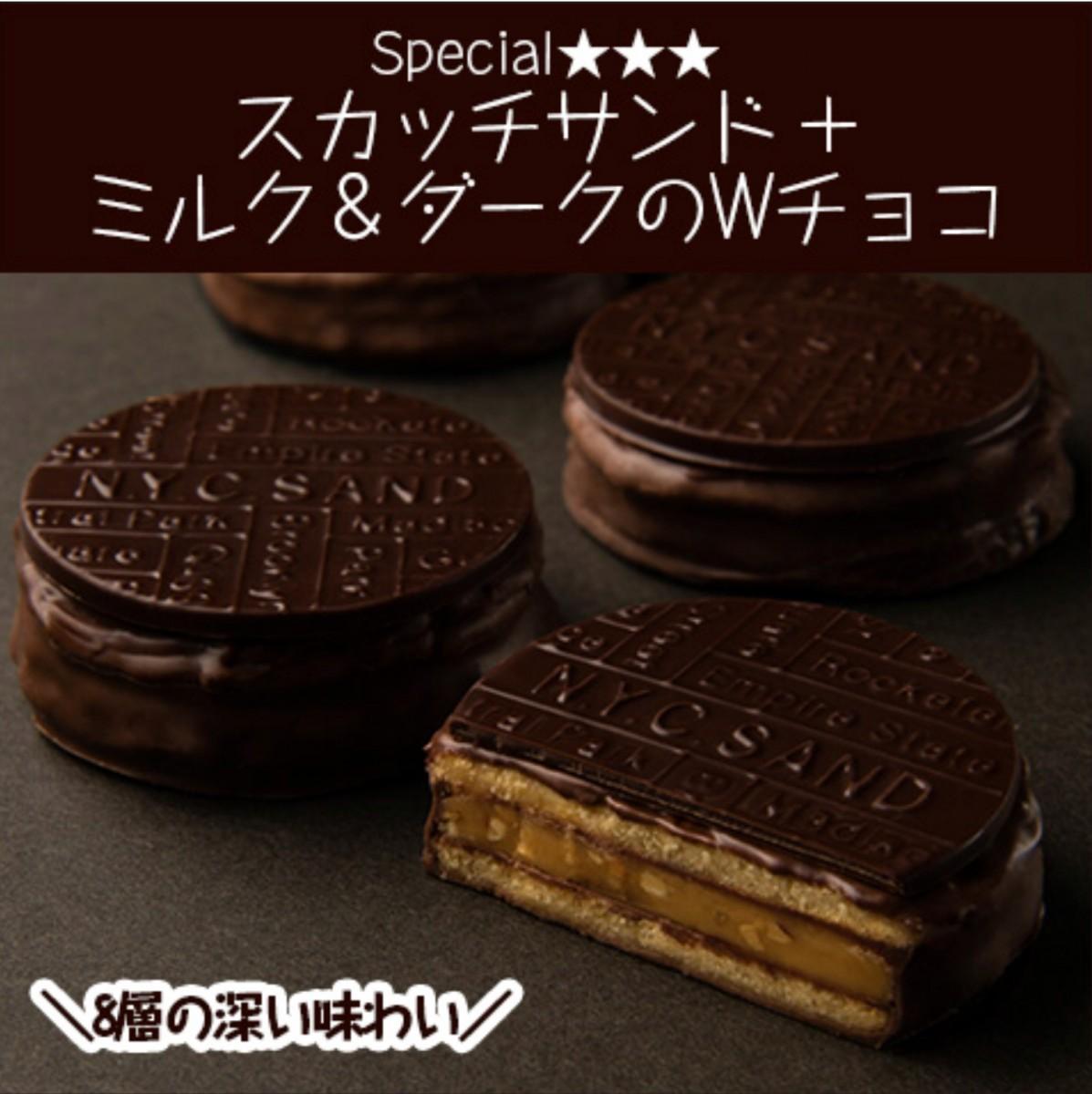 東京玉子本舗 N.Y.リッチスカッチサンド&Wチョコレート 4個入×1個の商品画像|2