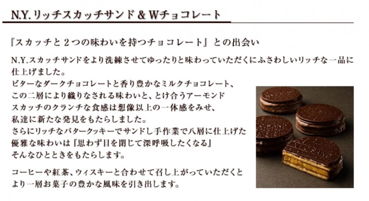 東京玉子本舗 N.Y.リッチスカッチサンド&Wチョコレート 4個入×1個の商品画像|3