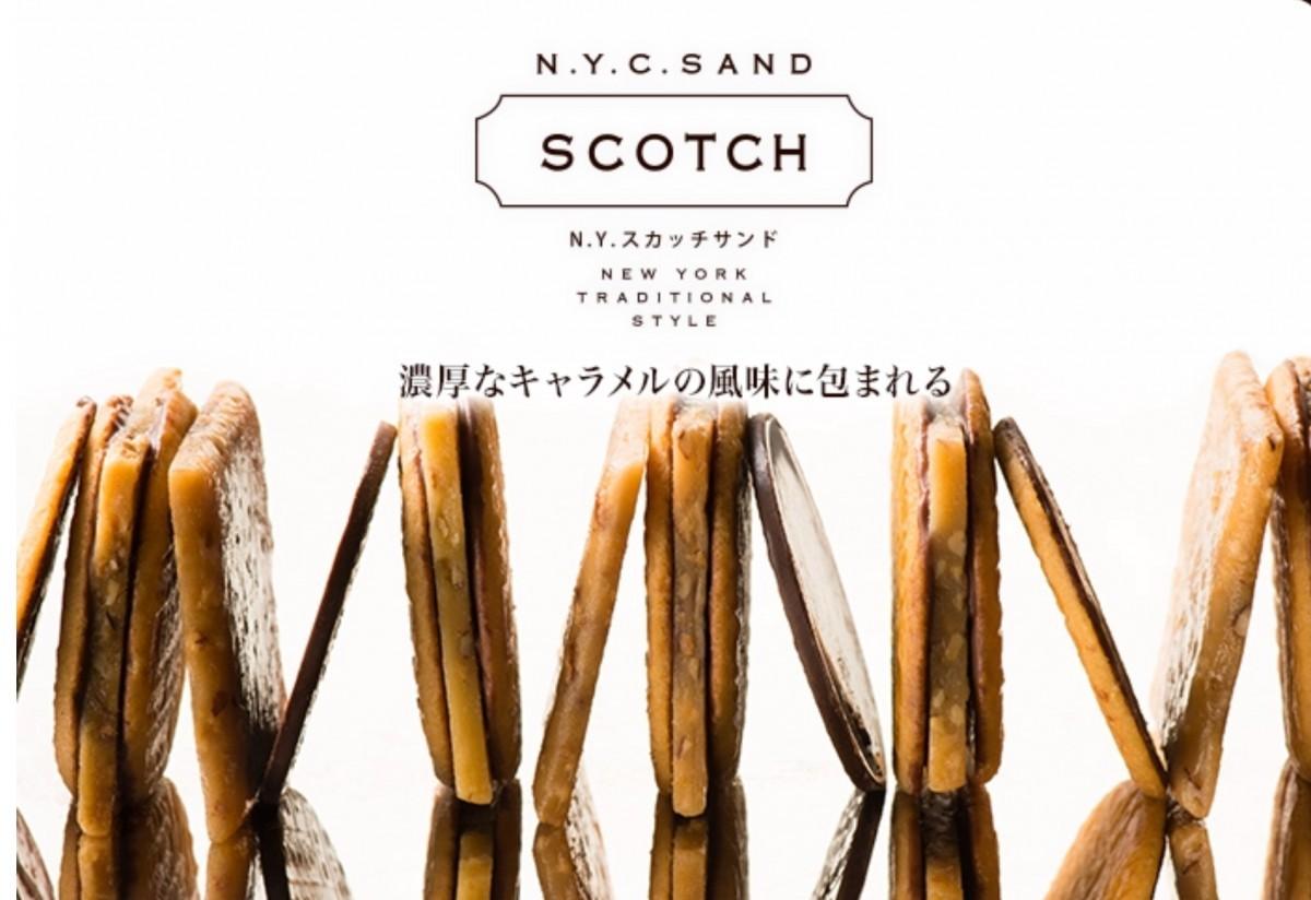 東京玉子本舗 N.Y.スカッチサンド 5個入×1個の商品画像 3