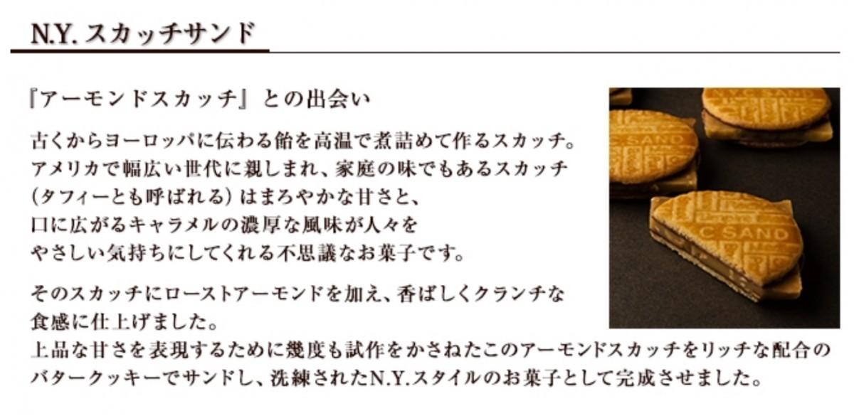 東京玉子本舗 N.Y.スカッチサンド 5個入×1個の商品画像 4