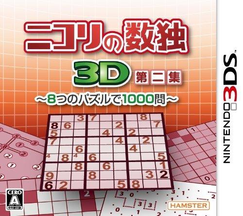 【3DS】ハムスター ニコリの数独3D 第二集 ~8つのパズルで1000問~の商品画像 ナビ