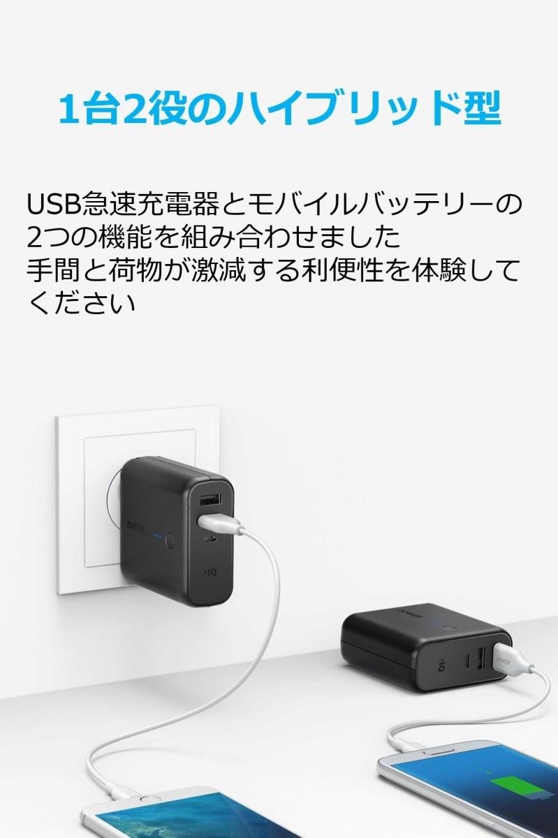アンカー A1621011(Anker PowerCore Fusion 5000 モバイルバッテリー搭載 USB急速充電器 5000mAh ブラック)の商品画像 3