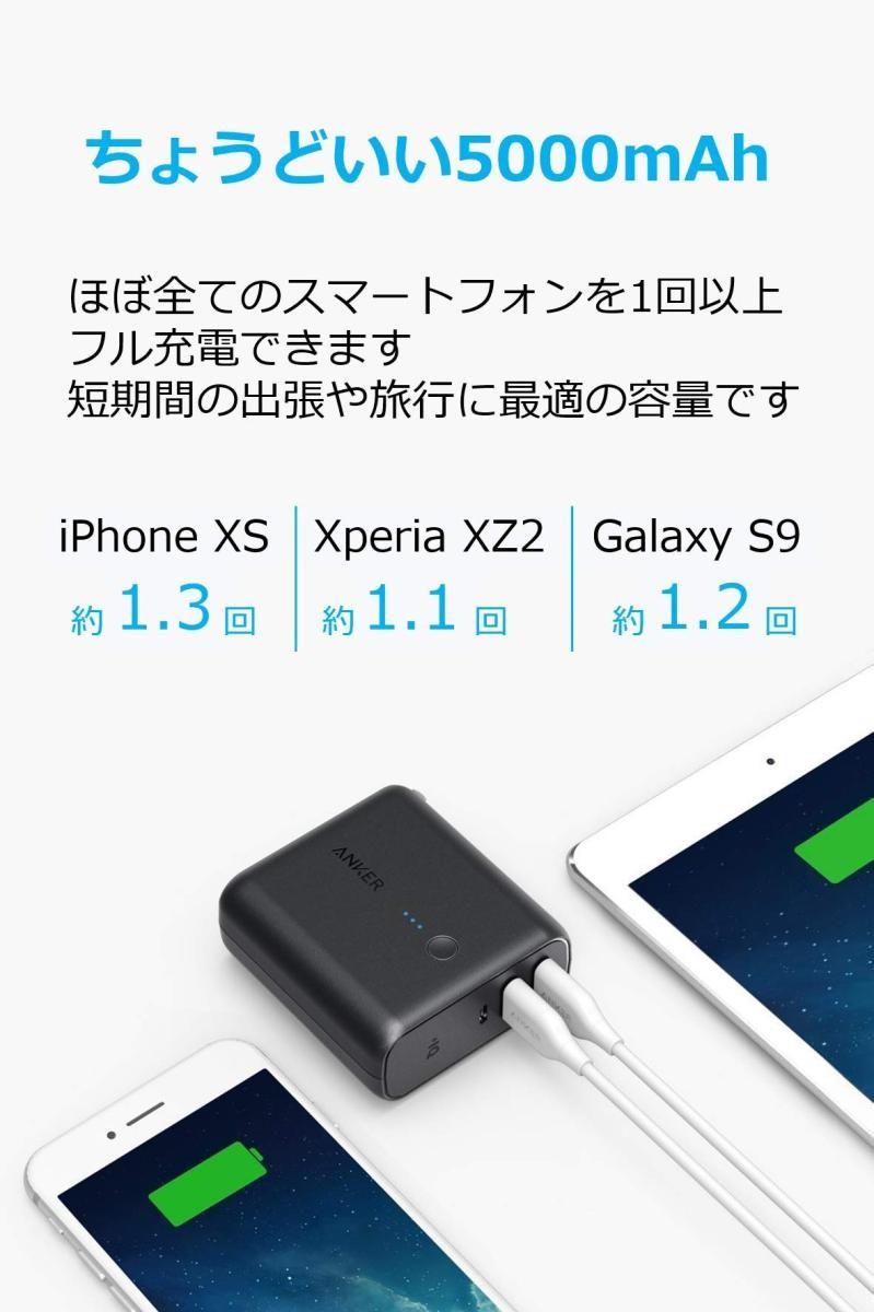 アンカー A1621011(Anker PowerCore Fusion 5000 モバイルバッテリー搭載 USB急速充電器 5000mAh ブラック)の商品画像 4
