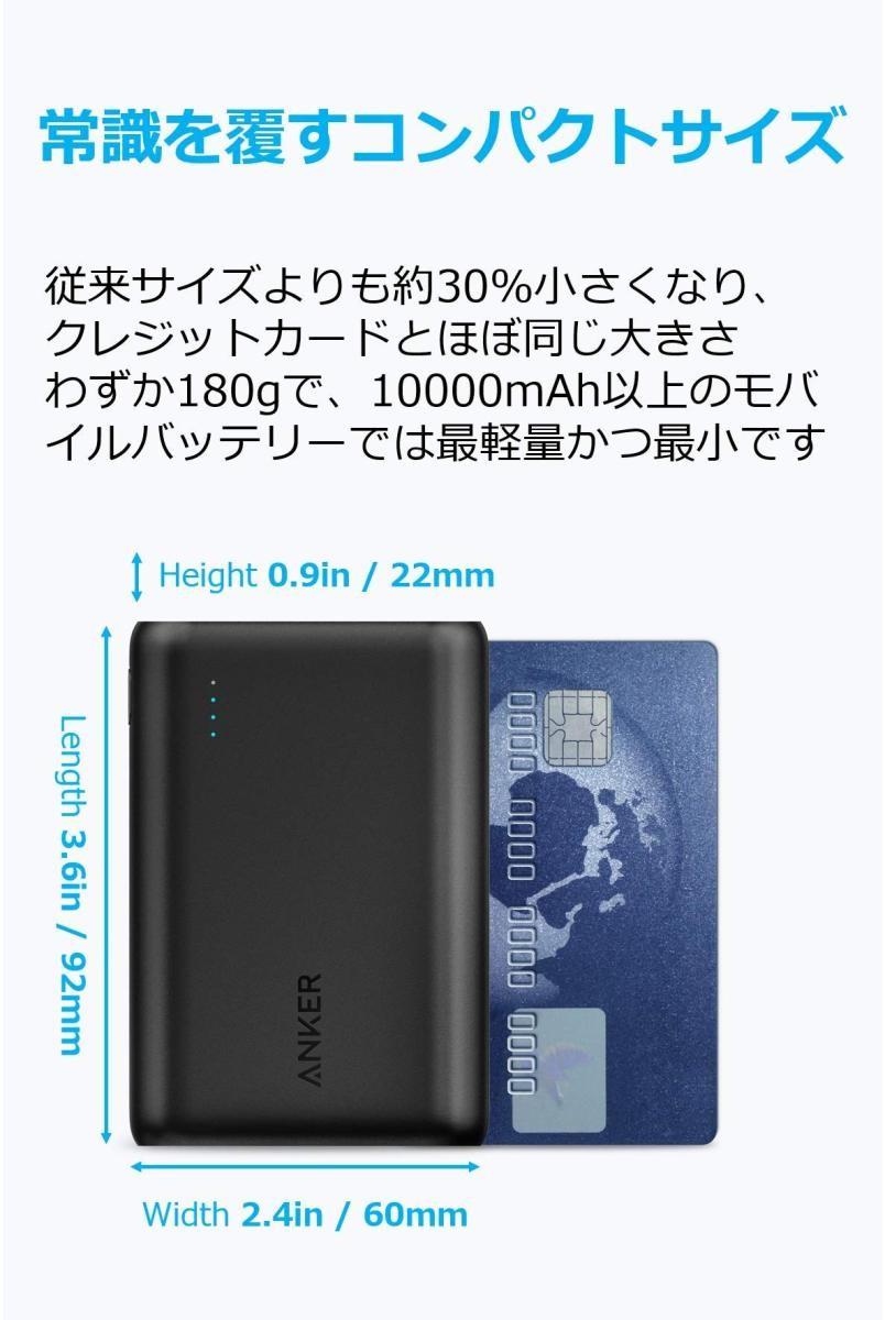 アンカー Anker PowerCore 10000 ブラック(Anker PowerCore 10000mAh ブラック)の商品画像|3