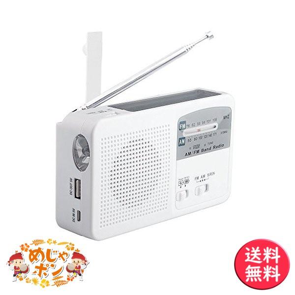 smart-life ポータブルラジオ FM/AM/対応 500MaH大容量バッテリー防災ラジオ スマートフォンに充電可能 手回し充電/太陽光充電対応/乾電池使用可能 (ホワイト)