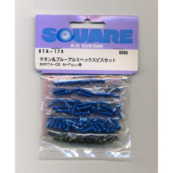 スクエア チタン&ブルーアルミヘックスビスセット(タミヤTA-05M Four用)STA-174の商品画像|ナビ