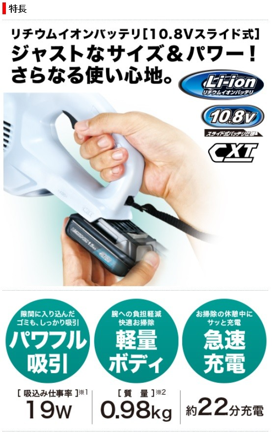 マキタ 10.8V 充電式クリーナ CL106FDSHW(バッテリ・充電器 同梱モデル)の商品画像|3