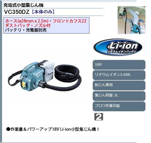 マキタ 18V 充電式小型集じん機 VC350DZ(バッテリ・充電器別売)の商品画像|2